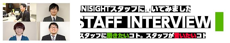 ユニサイト・スペシャルコンテンツ - スタッフインタビュー