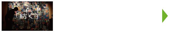 ユニサイト・スペシャルコンテンツ「紡ぐ」〜夕張郡栗山町「小林家(小林酒造)」より