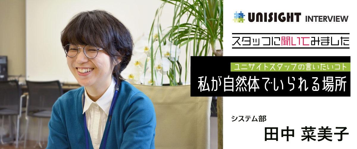スタッフインタビュー:田中さん